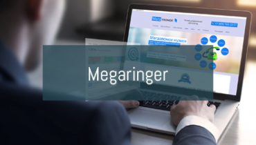 Megaringer